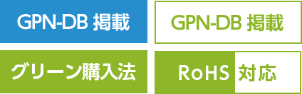 GPN-DB 掲載/GPN-DB 掲載/グリーン購入法/RoHS 対応