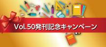 オフィス図鑑50号記念キャンペーン