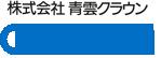 株式会社青雲クラウン CROWN