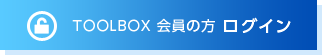 TOOLBOX 会員の方 ログイン