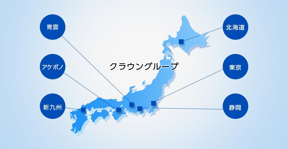 クラウングループ支社分布図 青雲 アケボノ 新九州 北海道 東京 静岡